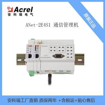 智能通信管理机ANet-2E4S1电力物联网网关计算机平台以太网通讯