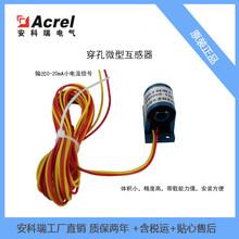 微型互感器AKH-0.66/W-860A/20mA小電流互感器0.2級圓形圖片
