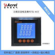交流数显电流表PZ72L-AI3安科瑞三相交流电流表LCD显示图片