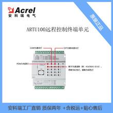 安科瑞开关量状态采集装置ARTU100-K16/MJ12MPOW远程控制终端单元图片