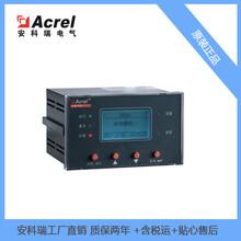 工业用绝缘监测装置AIM-T500矿山配电系统绝缘监测690V不接地图片