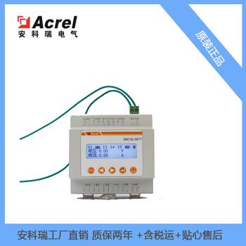 多路直流智能電表AMC16L-DETT5G鐵塔監控設備導軌安裝