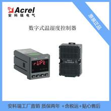 鼓風降溫控制器WHD48-11數顯溫濕度控制器柜內濕度控制器圖片