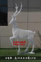 不锈钢镂空加密鹿雕塑不锈钢发光鹿雕塑定做图片