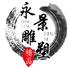 曲阳县永景园林雕塑12博12bet开户(李子天)