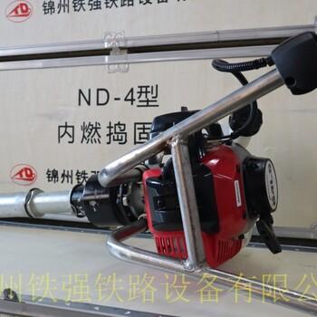 内燃捣固镐ND-4,ND-5捣固镐铁路线路地铁有砟道床