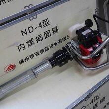 内燃捣固镐ND-4,ND-5捣固镐铁路线路地铁有砟道床图片