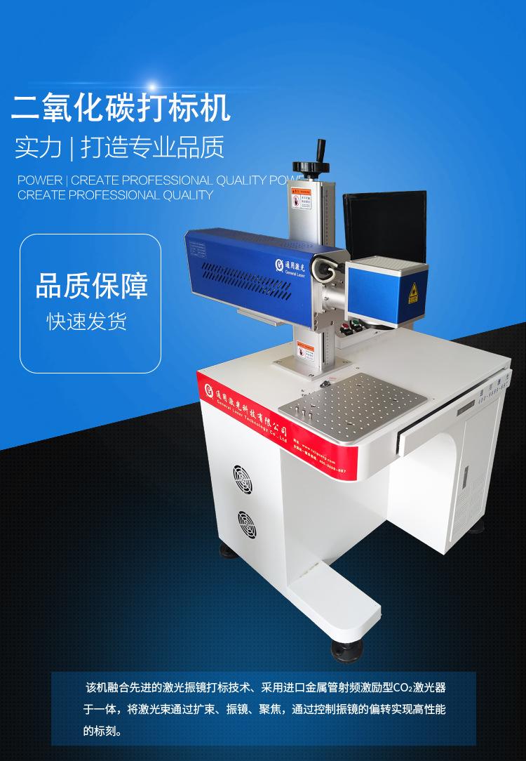 临沂2020CO2激光打标机专卖/光纤激光打码机特卖中.......