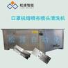 熔喷布喷丝板专用清洗机