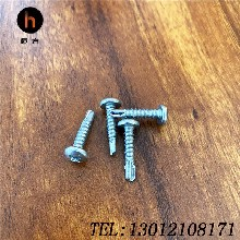 廠家直銷圓頭十字鉆尾絲鉆鐵螺絲M4.2M5.2高強度鉆尾螺絲鍍鋅