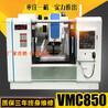 魯南一機VMC850線軌加工中心三軸高速高精機床CNC加工