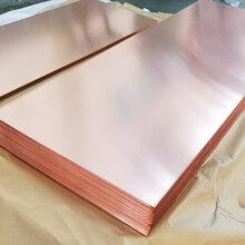 生產銷售T2紫銅板國標紫銅板現貨紫銅板廠家寬幅紫銅板圖片