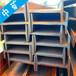 滁州工字鋼型號努力成為行業標桿