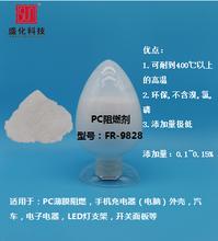 盛化科技阻燃劑_東莞有機硅阻燃劑廠家直銷價格圖片