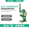 供應壓鉚機,XL5-500RHA5噸防壓手壓鉚機,壓鉚螺母螺釘螺柱