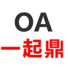 北京地區居家辦公選擇用一起鼎OA辦公系統軟件圖片