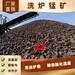 湖南厂家现货供应Mn18%-25%度洗炉锰矿含量足长期现货供应