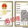 怎么办理危化证武汉代办危化证需要呢些资料和条件