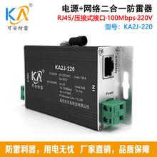 可安KA2J-220百兆電源網絡二合一防雷器監控專用避雷器圖片