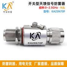可安KA25N70F天饋信號防雷器同軸通信信號電涌保護器圖片