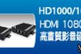 HDMI一對一延長輸入輸出混搭VGAHDMIDP介面