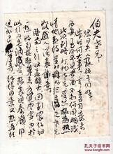 贵州贵阳名人信札免费鉴定交易图片