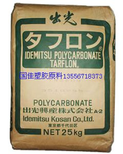 PC低粘度IR2200(聚碳酸酯)IR2200日本出光易流动PC(聚碳酸酯)IR2200日本出光