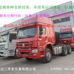 广东二手豪沃375马力牵引车价格图片