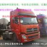 浙江二手东风天龙牵引车价格图片