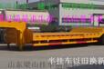梁山挂车厂家电话,13米12.5米挖掘机运输车价格