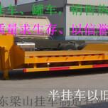 梁山挂车厂家电话,13米12.5米挖掘机运输车价格图片