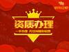湖南省增值電信業務EDIICP出版物批發