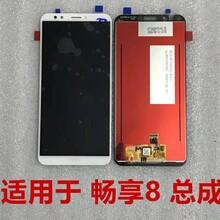 汕頭市回收手機屏幕圖片