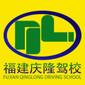 福州驾校排名,福州学车哪家驾校更好图片