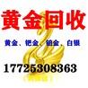 天津北辰区黄金回收直营店北辰区黄金回收价格查询指定机构