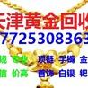 寧(ning)河(he)區回(hui)收(shou)黃金項鏈(lian)舊(jiu)黃金飾品回(hui)收(shou)