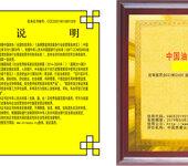 中国商业企业管理协会清洗保洁服务商专业委员会清洗保洁服务企业荣誉证书申报