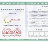 中国商业企业管理协会清洗保洁服务商业专业委员会清洗保洁服务企业荣誉证书申报