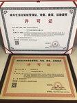中国商业企业管理协会中国清洁行业服务企业资质等级证书申办