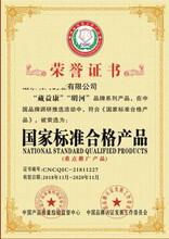 贵州办理企业招标投标项目资质证书荣誉证书线上可查七天下证图片