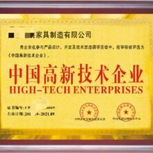 广东技术企业证书中国百强诚信企业资质证书代办图片