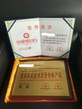 质量-服务-诚信AAA企业荣誉证书代办线上可查7天下证图片