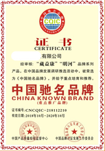 广东申办企业《中国质量承诺·诚信经营企业》荣誉证书图片