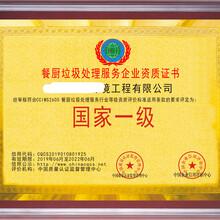 环卫清洁服务行业资质等级证书国家一级申办图片
