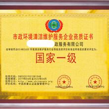 市政道路清扫保洁服务企业国家一级资质证书申办图片