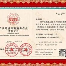企业投标招标公共环境消毒服务资质证书申报中国清洁网图片