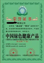 四川省企业办理中国绿色环保产品荣誉证书网上可查图片