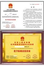 低价办理网上可查化学防腐清洗服务企业资质证书图片