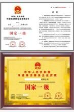 代办各类家电清洗保洁服务企业资质证书价格便宜图片