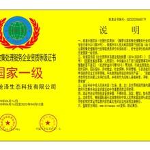 广州市垃圾分类运营服务企业资质证书代办价格优惠图片